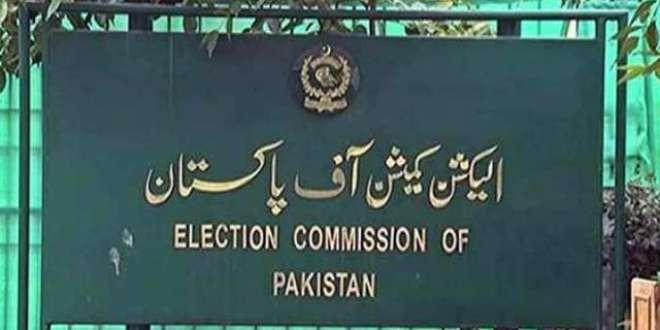 ایبٹ آباد سمیت صوبہ بھر میں ضمنی بلدیاتی انتخابات کیلئے کاغذات نامزدگی ..
