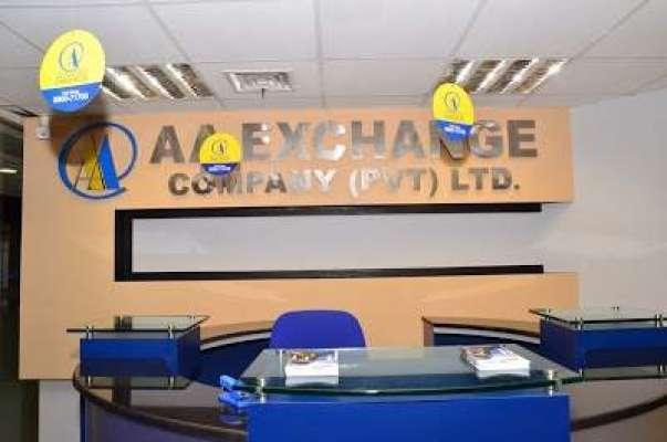 چارسدہ میں اے اے ایکسچینج کمپنی کاباضابطہ افتتاح کردیا گیا
