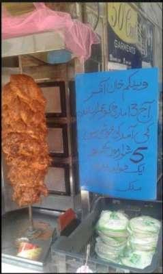 عمران خان کی گجرات آمد کی خوشی میں دکانداروں نے سیل لگا دی