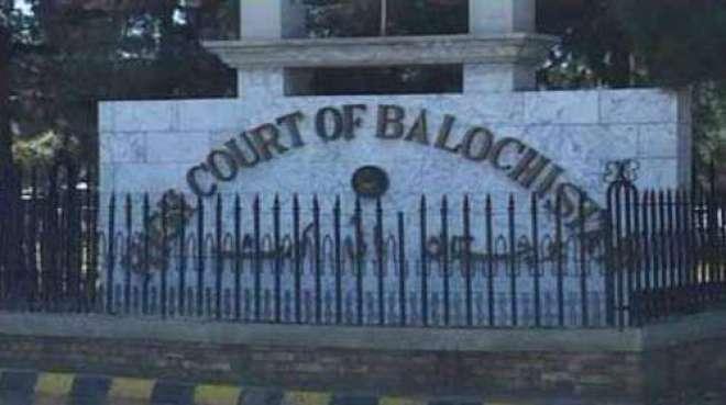 چیئرمین بلوچستان پبلک سروس کمیشن کرپشن کیس کی سماعت،