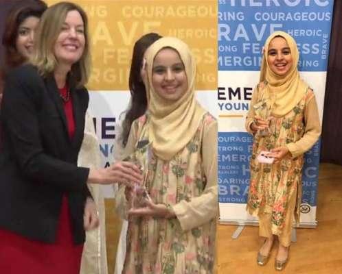 پاکستانی طالبہ نے بڑا ایوارڈ اپنے نام کر لیا