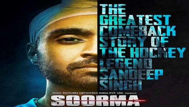 فلم ''سورما '' کا نیا پوسٹر جاری