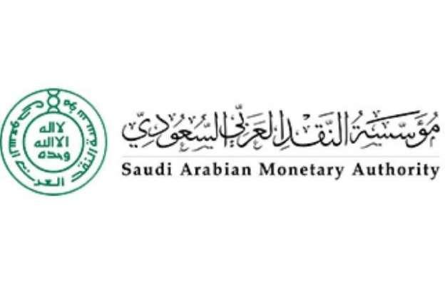 سعودی عرب نے معاشی ترقی کی نئی منازل طے کر لیں