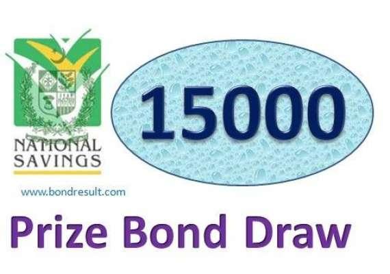 15000روپے کے قومی انعامی بانڈز کی قر عہ اندازی یکم اپریل کوہوگی