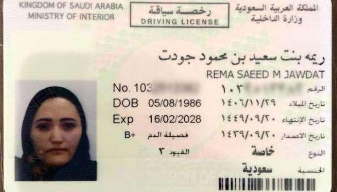 سعودی تاریخ میں پہلی بار خواتین کو ڈرائیونگ لائسنس جاری،ویڈیو وائرل