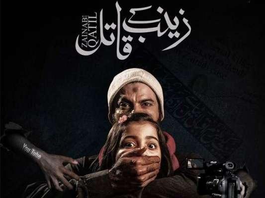 ْچیف جسٹس نے زیادتی کے بعد قتل ہونے والی زینب پربغیر اجازت فلم بنانے ..