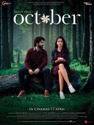 فلم ''اکتوبر '' کا ٹریلر جاری کر دیا گیا،آئندہ ماہ ریلیز ہوگی