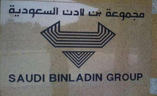سعودی حکومت کا بن لادن گروپ کو 11 ارب ریال قرضہ