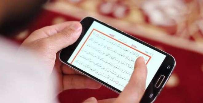موبائل فون سے قرآن پڑھنا گناہ ہے یا ثواب؟
