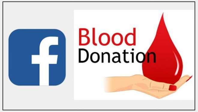 فیس بک نے بلڈ ڈونر ڈے کے موقع پر بلڈ ڈونیشنز کے نام سے نیا حصہ متعارف ..
