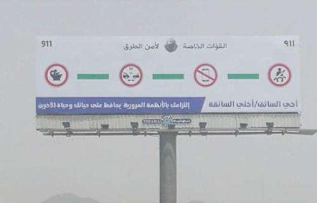 سعودی عرب میں ہائی ویز پر ٹریفک  کےہدایت بورڈزمیں خواتین بھی مخاطب ..