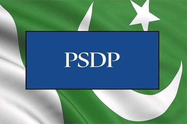 انسانی حقوق ڈویژن کے ترقیاتی کاموں کے لئے 9کروڑ 15 لاکھ روپے جاری