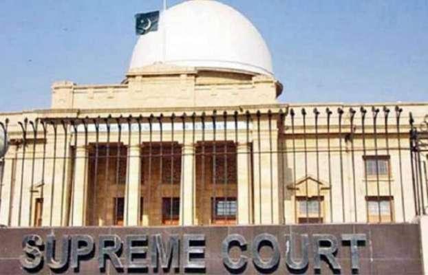 سپریم کورٹ کراچی رجسٹری سی شوردیہہ کورنگی کی 530 ایکڑ زمین کی جعلی انٹریاں ..