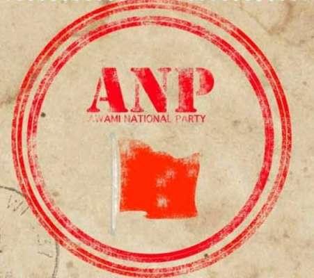 عوامی نیشنل پارٹی نے خیبرپختونخوا اسمبلی کیلئے 78 امیدواروں کو ٹکٹ ..