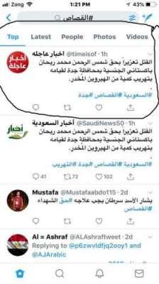 سعودی عرب میں ایک اور پاکستانی کا سر قلم کردیا گیا