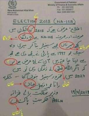 وزیر مملکت رانا محمد افضل خان کا مبینہ خط، غلط اُردو کی وجہ سے خبروں ..