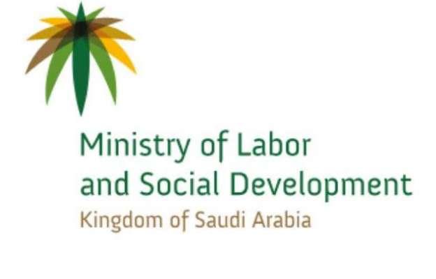 سعودی عرب:غیر مُلکی ملازموں کے اہلِ خانہ کے لیے خوش خبری