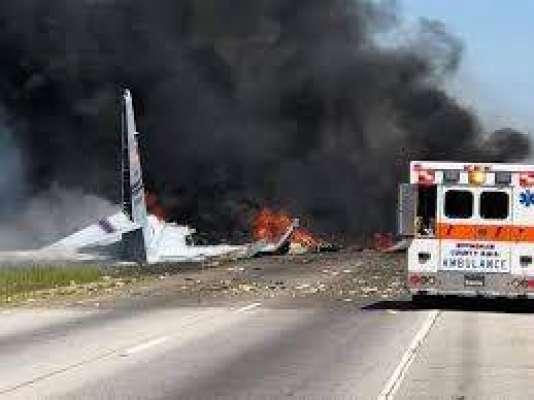 امریکی ریاست جارجیا میں فوجی ٹرانسپورٹ طیارہ سی130 گرکرتباہ ہو گیا