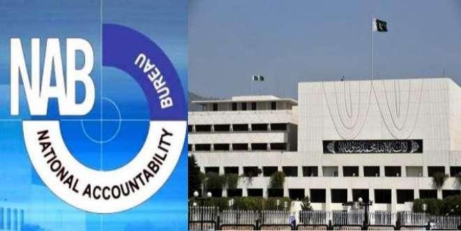 نیب کے نوٹس کی تحقیقات کیلئے پارلیمانی کمیٹی بنانے پر اپوزیشن تقسیم ..