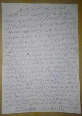 قصور کے ایک باپ نے چیف جسٹس کو خط لکھ دیا، تصویر سوشل میڈیا پر وائرل