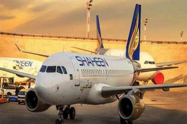 شاہین ایئر لائن کے مالکان بیرونِ ملک فرار ہونے میں کامیاب