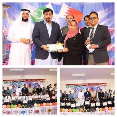 پاکستان سکول بحرین میں سالانہ جلسہ تقسیم انعامات