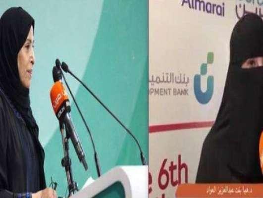 سعودی خاتون وزیرکو دوران تقریر نقاب اتارنا مہنگا پڑ گیا
