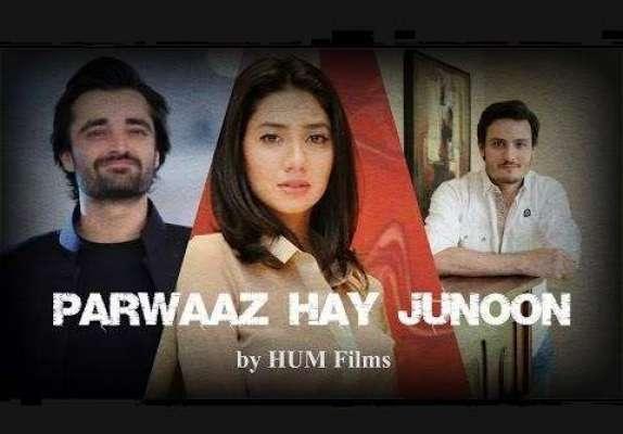 حمزہ علی عباسی کی فلم ''پرواز ہے جنون'' کا پہلا ٹیزر جاری