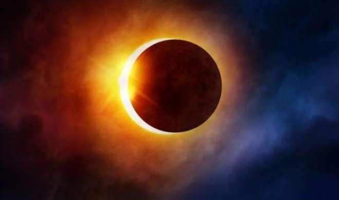 رواں سال کا دوسرا سورج گرہن (کل) ہو گا