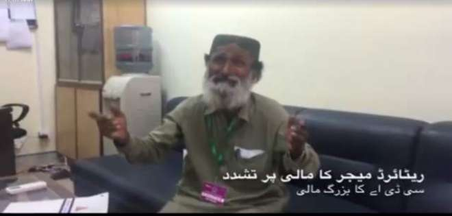 آرمی کے ریٹائرڈ میجر نے بوڑھے مالی پر تھپڑوں کی برسات کر دی