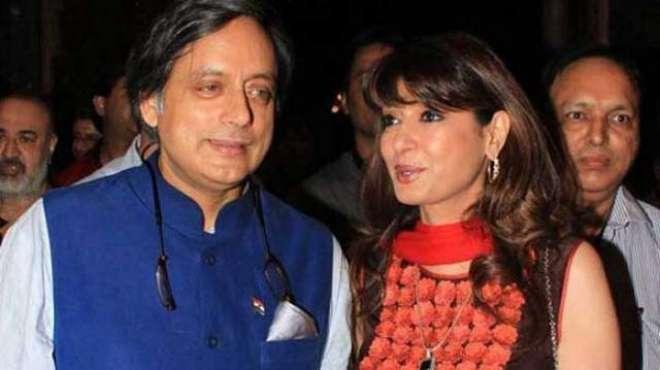 بھارتی رکن کانگریس ششی تھرور کی اہلیہ کی موت کا معمہ چار سال بعد حل ..
