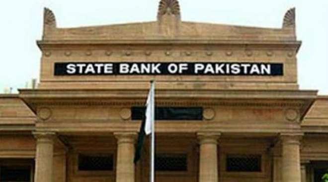 اسٹیٹ بینک آف پاکستان نے عام انتخابات 2018 کیلئے کاغذات نامزدگی جمع کروانے ..
