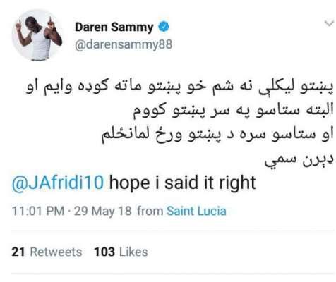 ڈیرن سیمی کے پشتو ٹوئیٹس نے ایک بار پھر فینز کے دل جیت لیے