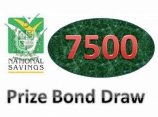 25000اور7500 روپے مالیت کے قومی انعامی بانڈز کی قرعہ اندازی کل ہوگی