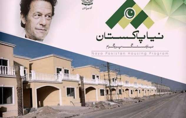50لاکھ گھروں کی تعمیر، اراضی کی نشاندہی کا عمل مکمل