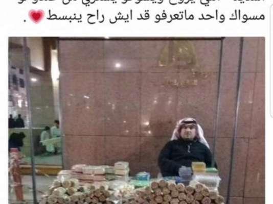 سعودی خاتون کی ٹوئیٹر پرصارفین سے ان کے والدسے مسواک خریدنے کی اپیل