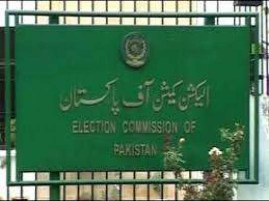 الیکشن کمیشن قومی اسمبلی کے حلقہ این اے 239 کے نتائج سے متعلق درخواست ..