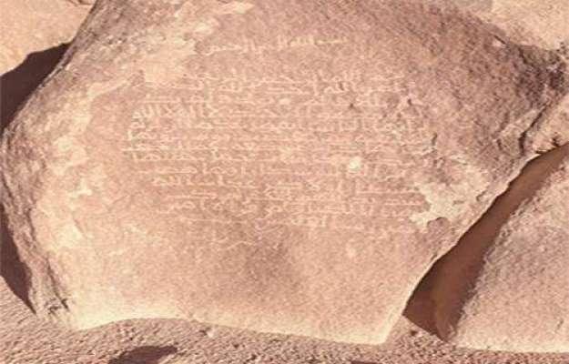 سعودی عرب میں قرانی آیات والی چٹانیں دریافت