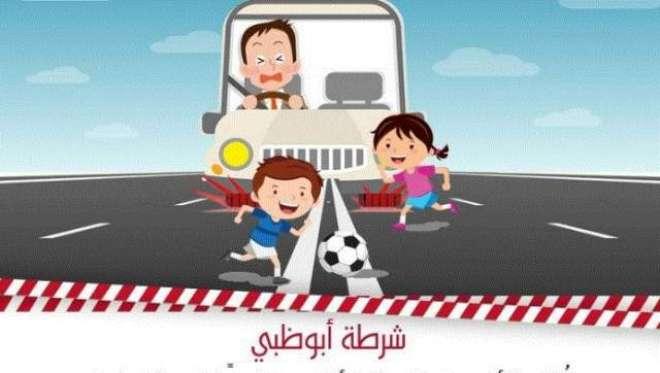 ابوظہبی میں کار حادثے میں دو بچیاں زخمی
