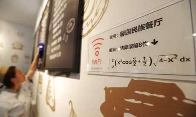 چینی یونیورسٹی نے وائی فائی کا پاسورڈریاضی کی مساوات کی صورت میں عام ..