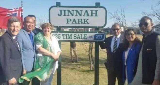 کینیڈا میں پہلے قائداعظم محمد علی جناح پارک کا افتتاح کر دیا گیا