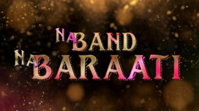پاکستانی فلم'نہ بینڈ، نہ باراتی' کا پہلا ٹریلر ریلیز