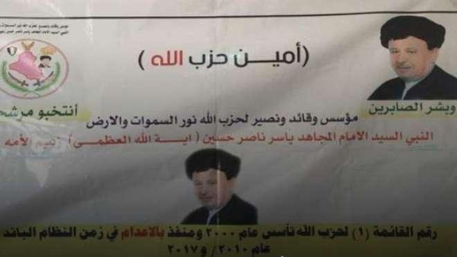 عراق میں ایک انتخابی امیدوار کا نبوت کا جھوٹا دعویٰ،شاہرائوں پر پوسٹر ..