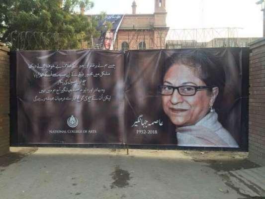 نیشنل کالج آف آرٹس کا عاصمہ جہانگیر کو زبردست خراج عقیدت