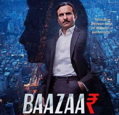 فلم ''بازار'' 26اکتوبر کو نمائش کے لئے پیش کی جائے گی