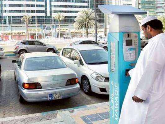 ابوظہبی میں فری پارکنگ کی سہولت کا خاتمہ
