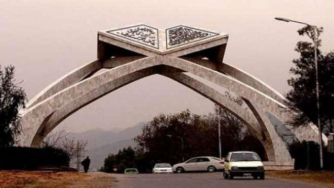 قومی اسمبلی نے قائد اعظم یونیورسٹی کے شعبہ فزکس کو ابو فتح عبدالرحمن ..