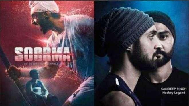 بالی وڈ فلم''سورما''کل ریلیز ہو گی