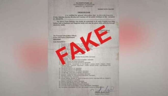 عید کی تعطیلات کا زیرگردش نوٹیفکیشن جعلی
