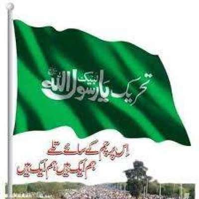 عام انتخابات2018: تحریک لبیک (یا رسول اللہ)نے راولپنڈی شہر اور کینٹ میں ..